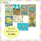 コジコジ ポストカード cojicoji KG-PT022 キャラクタ