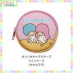 キキ&ララ コインケース KL-CC010 サンリオ キャラクター グッズ メール便OK