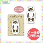 世にも不思議な猫世界 ダイカット付箋(みかんちゃん)YN-FU003 キャラクター グッズ メール便OK