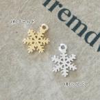 ハンドメイド材料 金属パーツ チャーム 小さな雪の結晶チャーム 各2個