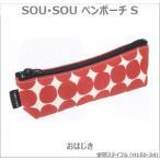 【SOU・SOU】ペンポーチS(おはじき)学研ステイフル(H150-34)