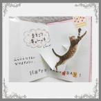 バースデーポップアップカード ネコ誕生日祝いカード 飛び出すネコジャンプ 猫好きな方へのバースデーカード お届け方法ゆうパケットメール便
