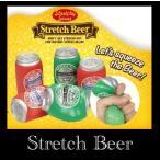ストレツチスクイーズ ひねって、伸ばしてストレッチビール 雑貨小物 レターパック510