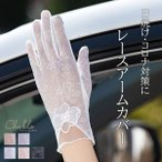レースアームカバー アームカバー レース手袋 UV手袋 紫外線対策