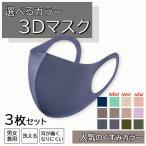 布マスク 洗えるマスク 選べるカラー 3枚セット マスク