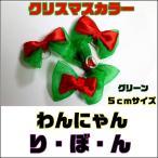 リボン クリスマスカラー グリーン 手作り テープ サテン クリスマス サプライズ 首輪 いぬ 犬 ドック 猫 ねこ オーガンジー オーダー コスプレ プレゼント