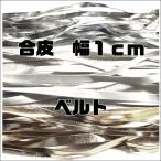 合皮 PU ベルト 幅10mm 10センチ 白 金 銀 アクセサリー 子供 コスプレ 鞄 革 レザー クラフト 紐 ひも 平ひも 平紐 コード フェイク