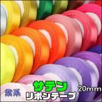 サテン テープ リボン 幅20mm 10cm単位販売 56色 紫系 切売 靴ひも ヘアー アクセサリー ヘアーアクセサリー ハンドメイド 手作り 手芸 カラフル ピアス 素材