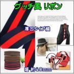 人気 グッチ風 厚口 リボン テープ 幅約40mm 1メートル単位販売 2色             フリル ハンドメイド レース 手作り シュシュ 衣装 布