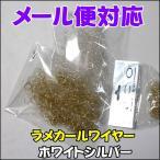 ラメカールワイヤー カーリースモーク ホワイトシルバー                  レジン ハーバリウム オルゴナイト フラワーアレンジメント 素材