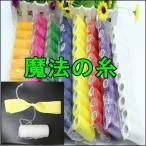 くっつく 魔法の糸 リボン作りに便利な糸 8色 小 5g     ハンドメイドパーツ リボン作り リボン ヘアーアクセサリー ヘアアクセサリー 手芸 手芸補助