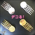 ミール皿付き20mm ヘアかんざし 4歯  ゴールド シルバー(白)               金 銀 ミール皿 かんざし 髪飾り ヘアー金具 パーツ金具