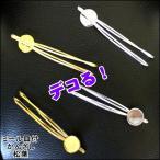 ミール皿付き12mm松葉 ヘアピン ゴールド シルバー(白)               金 銀 ミール皿 かんざし 髪飾り ヘアー金具 パーツ金具