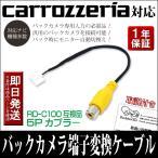 カロッツェリア バックカメラアダプター リアカメラハーネス RD-C100 互換 RCA 変換 ZH0999LS VH0999S ZH0999WS ZH0999S ZH0999L