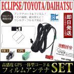 GPS一体型フィルムアンテナコードセット VR1 地デジ イクリプス AVN339M AVN668HD AVN778HD AVN669HD AVN978HDTV
