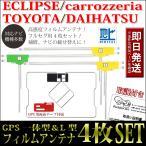 メール便送料無料 カロッツェリア GPS一体型フィルムアンテナ L型フィルムアンテナ 4枚セット AVIC-MRZ09II SPH-DA09II SPH-DA09 AVIC-MRZ09 AVIC-MRZ99
