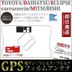 メール便送料無料 三菱 GPS一体型フィルムアンテナ NR-MZ20 NR-MZ03 NR-MZ23 NR-MZ33 NR-MZ03-2 取説付き カーナビ機種