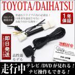 テレビ ナビキット トヨタ純正DOPナビ 走行中にテレビ&ナビ操作ができるキット