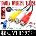 メール便送料無料 トヨタ ダイハツ 純正ナビ 外部入力 VTR アダプター コード 接続 映像 NH3T-W56(N103) ND3T-W56(N104) NDDA-W56(N105)