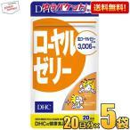 DHC 20日分(60粒)ローヤルゼリー 1袋 (サプリメント)