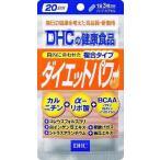 DHC 20日分(60粒) ダイエットパワー 1袋 (サプリメント)