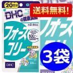 『送料無料3袋』DHC フォースコリー 20日分(80粒)×3袋 (サプリメント)