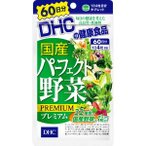 『60日分』 DHC 国産パーフェクト野菜プレミアム 1袋 (サプリメント)