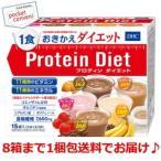 『送料別1箱売り』DHC プロティンダイエット 50g×15袋入(5味×各3袋) (プロテインダイエット)