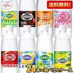 2ケース『送料無料』アサヒ 選べるウィルキンソンタンサン(ノーマルかレモンかドライコーラかクリアジンジャ)500mlPET 48本(24本入×2ケース) (炭酸水)