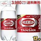 ウィルキンソン タンサン 1L ×12本