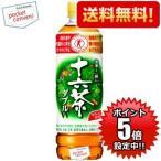 ポイント5倍『送料無料』 アサヒ 食事と一緒に十六茶W(ダブル) 500mlペットボトル 24本 (特定保健用食品) ●北海道は別途600円必要です。