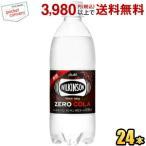 『2ケース単位で送料無料』 アサヒ ウィルキンソン タンサン ドライコーラ 500mlペットボトル 24本入 (DRY COLA 炭酸水 無糖コーラ)