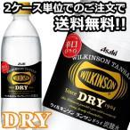 『2ケース単位で送料無料』 アサヒ ウィルキンソンタンサン ドライ 500mlペットボトル 24本入 (DRY 炭酸水)