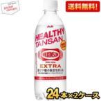 送料無料 アサヒ ウィルキンソン タンサンエクストラ 490mlペットボトル 48本(24本×2ケース)(炭酸水)『機能性表示食品 脂肪の吸収を抑える』