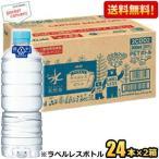 ラベルレスボトル送料無料 アサヒ おいしい水 天然水 ラベルレス 600mlペットボトル 48本(24本×2ケース) (ミネラルウォーター 軟水)