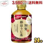 ポッカサッポロ 加賀棒ほうじ茶 275mlペットボトル 24本入 (焙じ茶 ひゃくまんさん HOT&COLD)