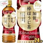特価 ポッカサッポロ 加賀棒ほうじ茶 525mlペットボトル 24本入 (焙じ茶 ひゃくまんさん)