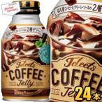特価 ポッカサッポロ JELEETS(ジェリーツ) コーヒーゼリー 265gボトル缶 24本入