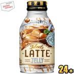 ポッカサッポロ JELEETS(ジェリーツ) ラテゼリー 265gボトル缶 24本入
