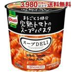 味の素 クノール スープDELI まるごと1個分完熟トマトのスープパスタ 40.9g×6個入 (スープデリ)