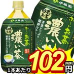 『数量限定特価品』伊藤園 お〜いお茶 濃い茶 1Lペットボトル 12本入(おーいお茶 濃いお茶)
