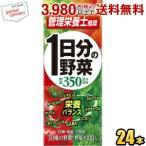 1日分の野菜 200ml ×24本