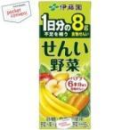 伊藤園 食物せんい野菜 200ml紙パック 24本入 (野菜ジュース 食物繊維野菜)
