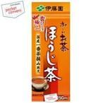 伊藤園 お〜いお茶 ほうじ茶 250ml紙パック 24本入(おーいお茶 焙じ茶)