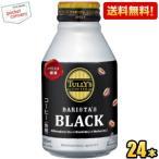『送料無料』伊藤園 TULLY'S COFFEE バリスタズブラック 285mlボトル缶 24本入 (タリーズコーヒー) ※北海道は別途600円必要です。