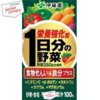 伊藤園 栄養強化型 1日分の野菜 125ml紙パック 24本入 (野菜ジュース 一日分の野菜)