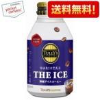 アイスコーヒー『送料無料』 伊藤園 TULLY'S COFFEE BARISTA'S THE ICE 285mlボトル缶 24本入 (タリーズ バリスタズコーヒー微糖)