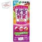 伊藤園 スーパーフードMIX 充実野菜 200ml紙パック 24本入 (野菜ジュース スーパーフードミックス)