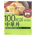 大塚食品 マイサイズ 中華丼 150g×10食 (100kcal ダイ