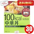 『送料無料:ケース販売』大塚食品 マイサイズ 中華丼